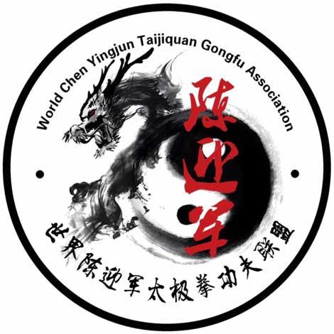 Wolrd Chen Yingjun Taijiquan Gongfu Association