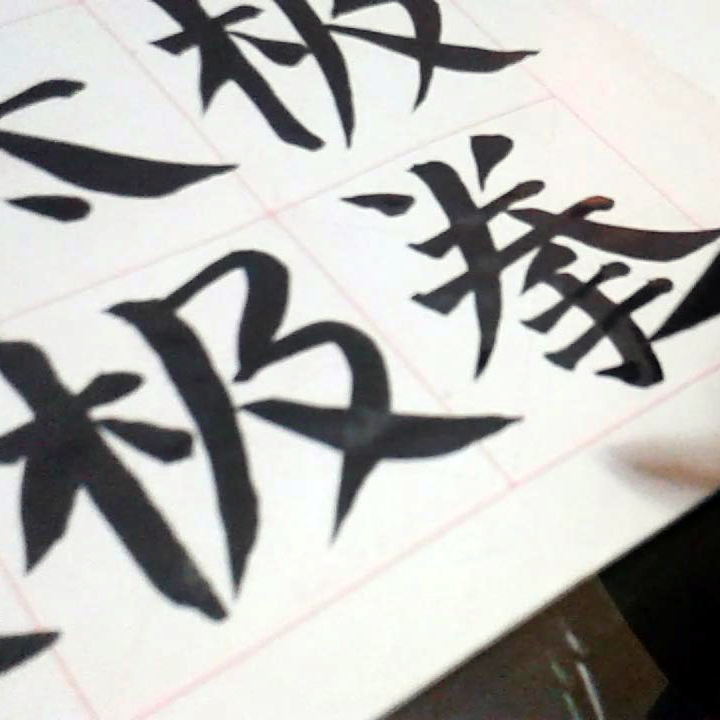 Caligrafia chinesa