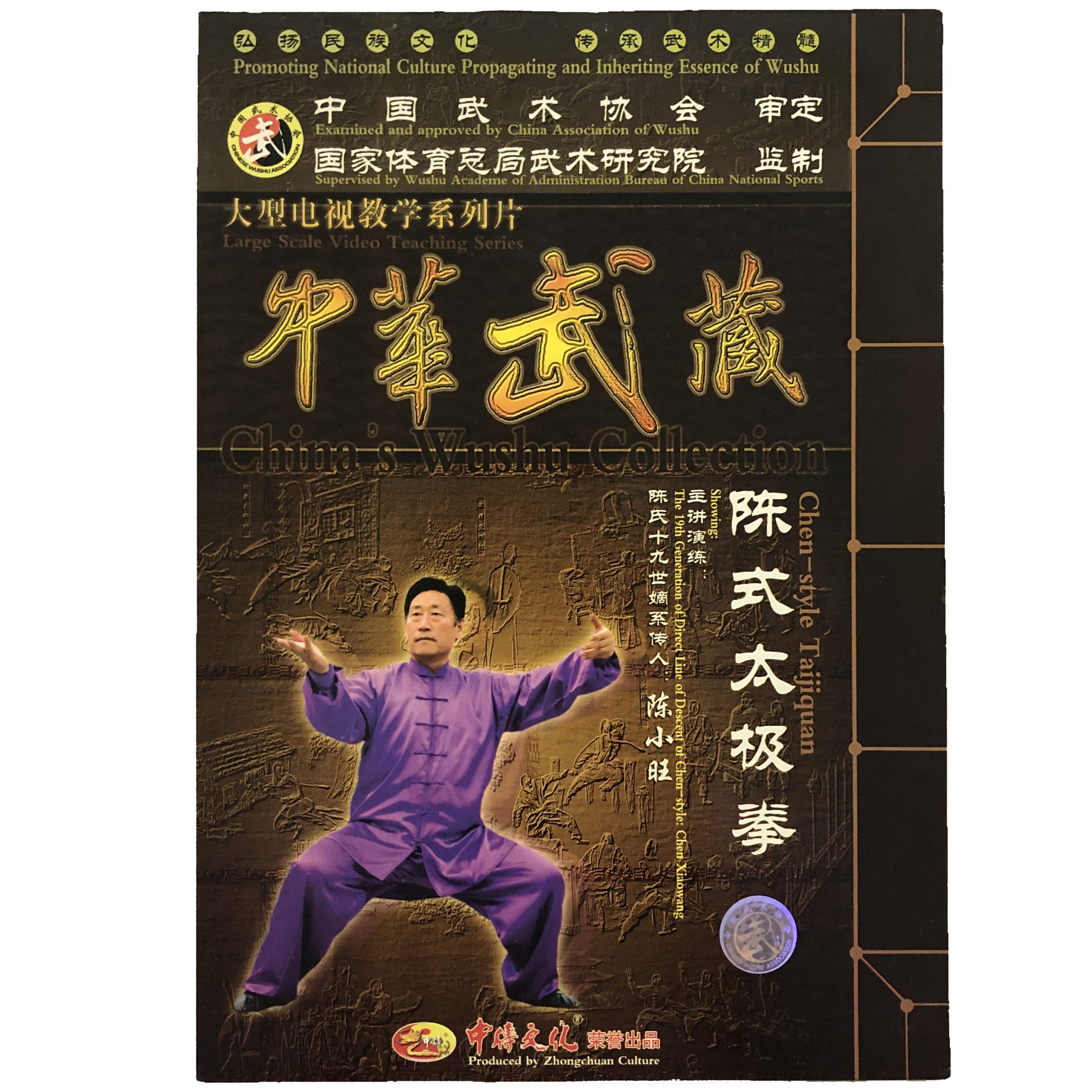 DVDs de Chen Xiaowang