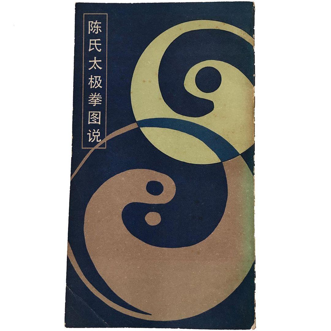 Taijiquan Tushuo em chinês