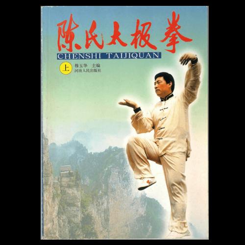 Chenshi Taijiquan